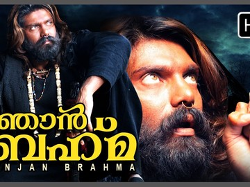 Malayalam full movie Njan Bhrahma | Malayalam full movie new release ( Dubbed from tamil)